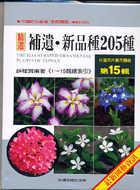 臺灣花卉實用圖鑑,補遺.新品種205種