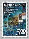 郵票中的祕密花園:珍貴、稀有的藝術與科技郵票收藏品