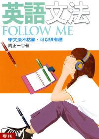 英語文法Follow Me!