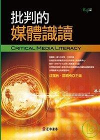 批判的媒體識讀 = Critical Media Literacy