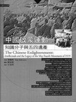 中國啟蒙運動:知識份子與五四遺產