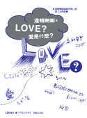 愛是什麼?