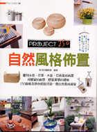 自然風格佈置Project 250
