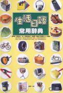 生活日語常用辭典