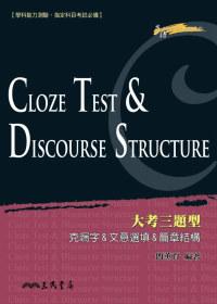 Cloze Test & Discourse Structure大考三題型 : 克漏字 & 文意選填 & 篇章結構