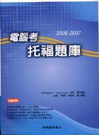 電腦考托福題庫 :  2005-2007 /