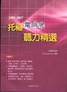 托福電腦考聽力精選 : 2005-2007