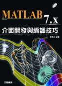 Matlab 7.X介面開發與編譯技巧