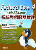 Fedora Core 4 with SELinux:系統與伺服器管理