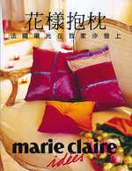 花樣抱枕:法國陽光在我家沙發上