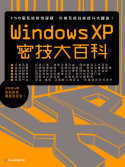 Windows XP密技大百科