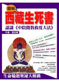 圖解西藏生死書:認識中陰聞教救度大法