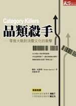 品類殺手:零售大戰對消費文化的衝擊