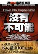 沒有不可能 =  Have No Impossible /