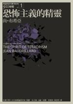 恐怖主義的精靈:雙子星大廈的安魂曲