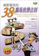 絕對管用的38條職場致勝法則 =  Make your money work for you instead working for the money /