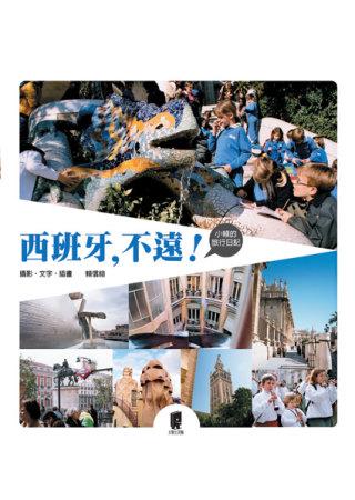 西班牙,不遠!:小賴的旅行日記