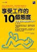 享受工作的10個態度