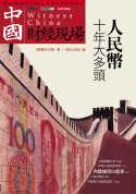 中國財經現場:人民幣十年大多頭