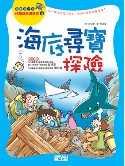 海底尋寶探險