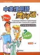 中英慣用語雙向通:中英雙贏學習寶典