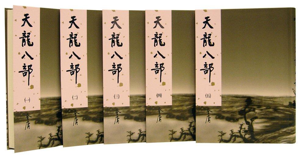 天龍八部 (全五冊)新修版(四版)