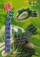 蔬菜是健康長壽的泉源