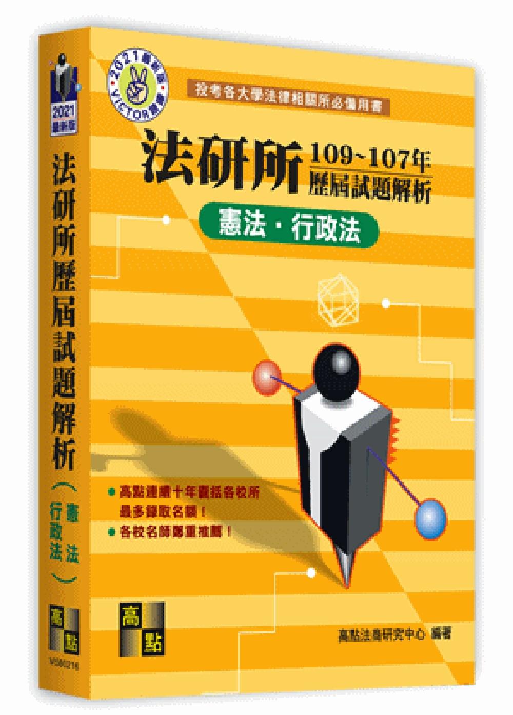 法研所歷屆試題解析(憲法、行政法)(107~105年)