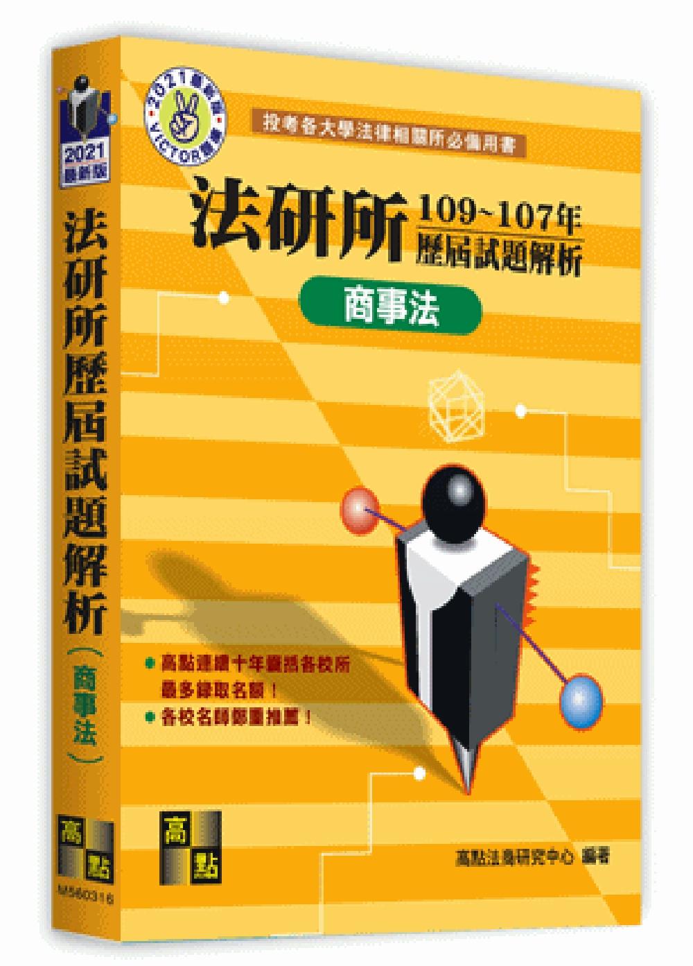 法研所歷屆試題解析(商事法)(107~105年)