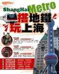 搭地鐵.玩上海