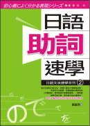 日語助詞速學