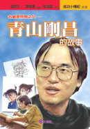 名偵探柯南之父 : 青山剛昌的故事 封面
