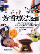 五行芳香療法