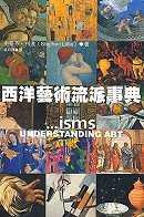 西洋藝術流派事典