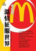 麥當勞 溫情征服世界