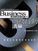 商務行動清單:成功人士應有的專業技能
