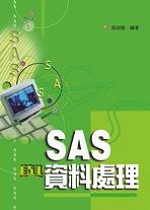 SAS與資料處理 /