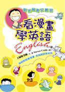 看漫畫學英語:甜不辣英文教室