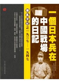 荻島靜夫日記: 一本遺落在中國的日兵戰地實錄