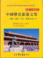 中國歷史旅遊文集 :  建築.城市.考古.地理訪查17年 /