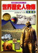 世界歷史人物傳:開創世界歷史的人物