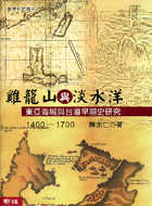 雞籠山與淡水洋:東亞海域與台灣早期史研究