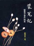 蒙冤記:罌粟子事件始末:含台灣及美國政府官方文件及化驗證明