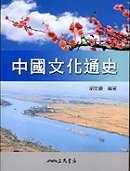 中國文化通史