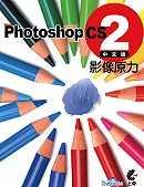 Photoshop CS 2影像原力中文版