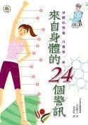 來自身體的24個警訊:身體拉警報自覺保一命