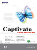 Captivate互動式教學影片製作實務