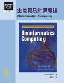 生物資訊計算導論