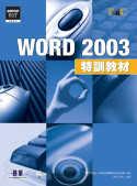 Word 2003 特訓教材