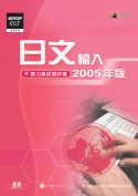 日文輸入實力養成暨評量2005年版